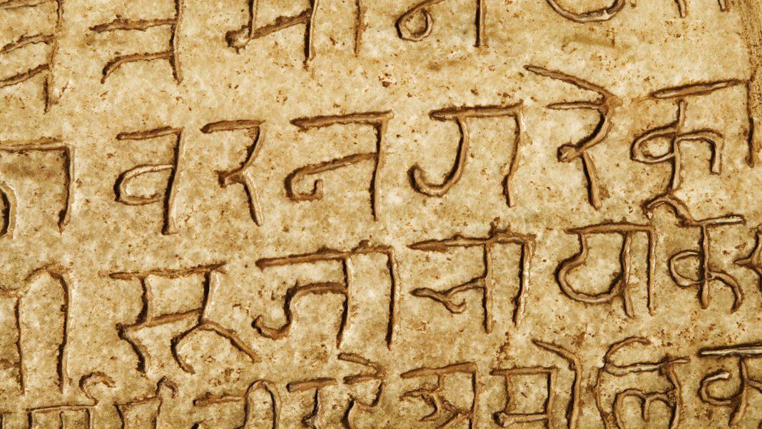 Oldest Language in India